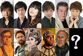 田中真弓の役どころに期待!「キング・オブ・エジプト」