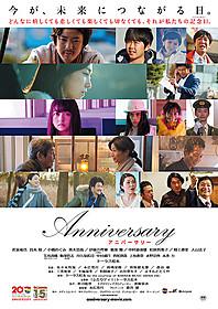 本広克行監督らが「記念日」をテーマに描いたオムニバス作、10月劇場公開決定