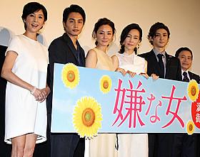 初日挨拶に登壇した黒木瞳監督、主演の吉田羊、木村佳乃ら「嫌な女」