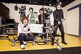 実写映画の主題歌を初担当する「KANA-BOON」「グッドモーニングショー」