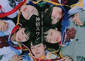 映画初主演の「神宿」(かみやど)「神宿スワン」