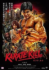 「KARATE KILL カラテ・キル」ポスタービジュアル「KARATE KILL カラテ・キル」