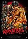 ほぼ全編アメリカ撮影の日本映画「KARATE KILL」、9月3日公開 予告編で殺人空手が炸裂!