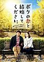 織田裕二主演「ボクの妻と結婚してください。」吉田羊と寄り添うポスター完成