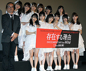 「AKB48」5作目のドキュメンタリー「存在する理由 DOCUMENTARY of AKB48」