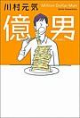 川村元気の小説第2作「億男」が中国で映画化!アジア最高峰のスタッフ結集