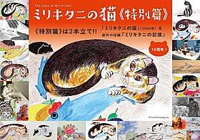 不屈の精神を貫き続けた路上画家の姿を捉える「ミリキタニの猫」