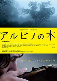 「アルビノの木」ポスター「アルビノの木」