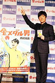 20年ぶりとなる新作小説を発表!「金メダル男」