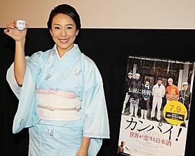日本酒スタイリストの島田律子氏「カンパイ!世界が恋する日本酒」
