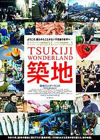 「TSUKIJI WONDERLAND」ポスター画像「TSUKIJI WONDERLAND(築地ワンダーランド)」