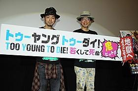 宮藤官九郎監督と片桐仁「TOO YOUNG TO DIE! 若くして死ぬ」