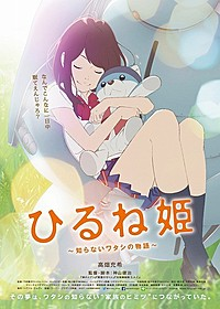 「ひるね姫 知らないワタシの物語」 ティザーポスター「ひるね姫 知らないワタシの物語」