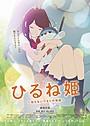 神山健治監督「ひるね姫」17年3月公開!ロボットの腕で少女が眠るポスターも完成