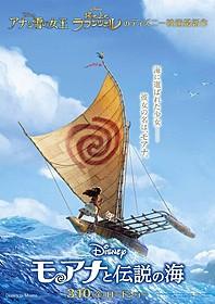 「モアナと伝説の海」ポスター画像「モアナと伝説の海」