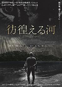 モノクロで見せるコロンビア映画「彷徨える河」