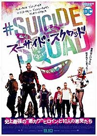 日本版のポスターも同時解禁「スーサイド・スクワッド」