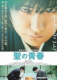 松山ケンイチ&東出昌大の対局シーンを収録「聖の青春」