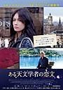 トルナトーレ×モリコーネの恋愛ミステリー「ある天文学者の恋文」9月公開