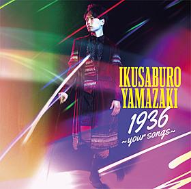 山崎育三郎のカバーアルバム「1936~your songs~」