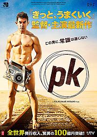 「PK」ポスター画像「PK」