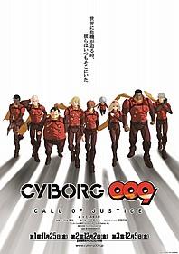 オリジナルストーリーを展開!「サイボーグ009」