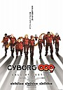 映像化50周年記念「サイボーグ009」が全3章で3DCGアニメ化!各章2週間限定上映