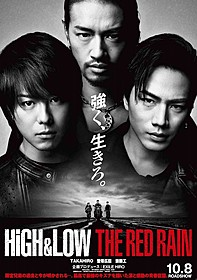 強く、生きろ。「HiGH&LOW THE RED RAIN」