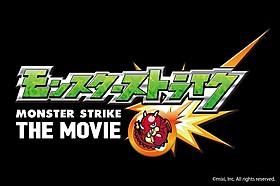 「モンスト」が長編アニメ映画化決定