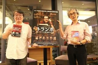 (左から)上島春彦氏と三宅暁氏「トランボ ハリウッドに最も嫌われた男」