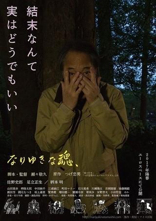 佐野史郎がつげ忠男役に再挑戦「なりゆきな魂、」