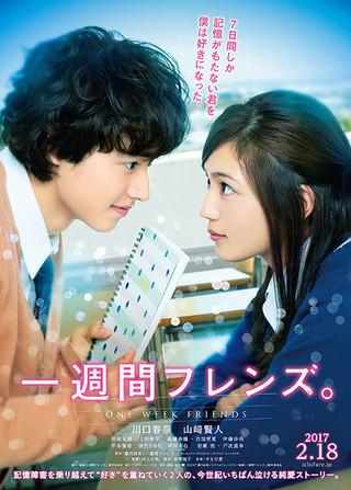 川口春奈と山崎賢人が見つめ合う 「一週間フレンズ。」ティザービジュアル「一週間フレンズ。」