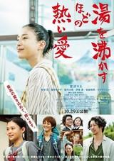 余命わずかでも笑顔は絶やさず!宮沢りえ主演「湯を沸かすほどの熱い愛」新ポスター公開