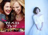 D・バリモア×T・コレットの友情物語11月公開!日本版テーマソングに平原綾香