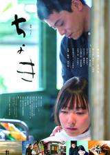 増田璃子×吉沢悠「ちょき」ビジュアル&場面カット一挙お披露目 追加キャストも発表