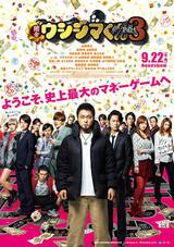 「闇金ウシジマくん Part3」豪華キャスト16人そろい踏みのポスターが完成