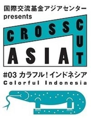 インドネシアの究極の多様性を堪能「荒野の決闘」
