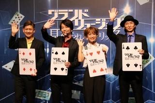 テツヲ、新子景視、鈴木奈々、Magura「グランド・イリュージョン」