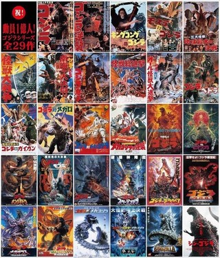 全29作の「ゴジラ」ポスター「ゴジラ」
