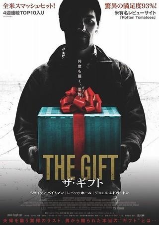ジョエル・エドガートン初監督作 「ザ・ギフト」は10月公開「ザ・ギフト」