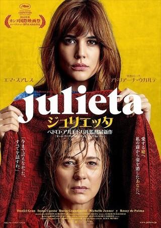 「ジュリエッタ」ポスター画像