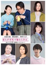 生田斗真がトランスジェンダー役の主演作、ティザービジュアルと特報が完成