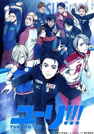 10月放送開始が決まった「ユーリ!!! on ICE」「モテキ」