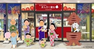 東京ソラマチにオープンした 「サザエさん まんぷく屋台」