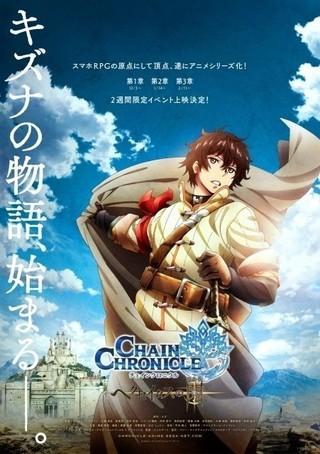 全3章で劇場上映されるアニメ「チェインクロニクル」