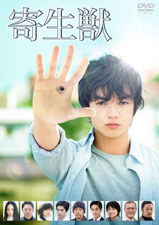 中国での公開が決まった「寄生獣」は DVDも発売中(3800円+税)「寄生獣」