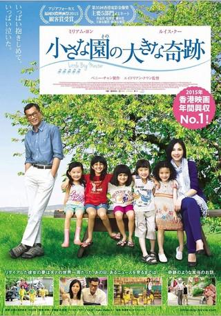 「小さな園の大きな奇跡」日本版ポスタービジュアル「小さな園の大きな奇跡」