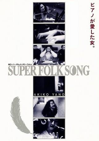 矢野顕子のレコーディングに密着!「SUPER FOLK SONG ピアノが愛した女。」