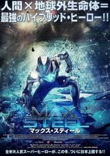 人間×宇宙人のハイブリッドヒーロー「マックス・スティール」、日本公開は12月3日!