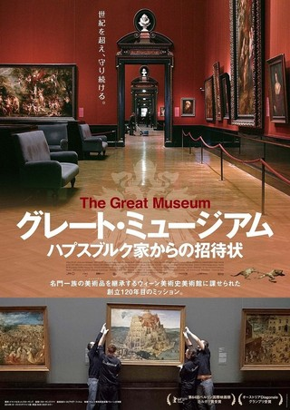ヨーロッパ三大美術館のひとつとして知られるウィーン美術史美術館「グレート・ミュージアム ハプスブルク家からの招待状」
